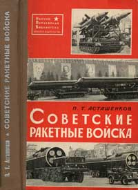 Научно-популярная библиотека. Советские ракетные войска — обложка книги.