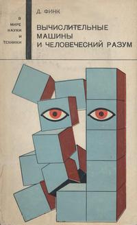 В мире науки и техники. Вычислительные машины и человеческий разум — обложка книги.