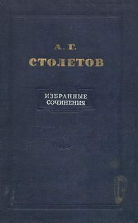 А. Г. Столетов. Избранные сочинения — обложка книги.
