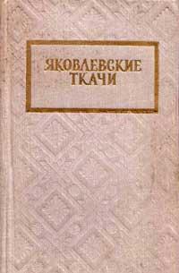 Яковлевские ткачи — обложка книги.