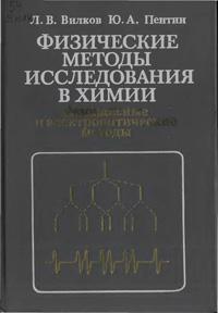 Физические методы исследования в химии. Резонансные и электрооптические методы — обложка книги.