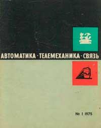 Автоматика, телемеханика и связь №1/1975 — обложка книги.