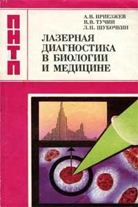 Лазерная диагностика в биологии и медицине — обложка книги.