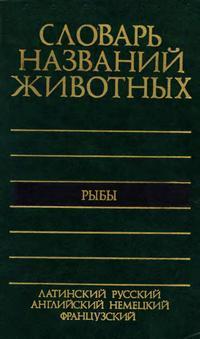 Пятиязычный словарь названий животных. Рыбы — обложка книги.