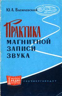Массовая радиобиблиотека. Вып. 484. Практика магнитной записи звука — обложка книги.