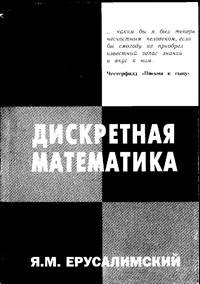 Дискретная математика: теории, задачи, приложения — обложка книги.