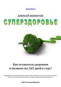Суперздоровье — обложка книги.