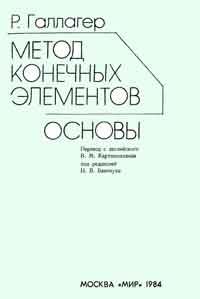 Метод конечных элементов. Основы — обложка книги.