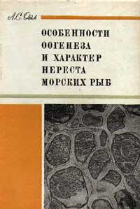 Особенности оогенеза и характер нереста морских рыб — обложка книги.