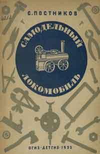 Самодельный локомобиль — обложка книги.