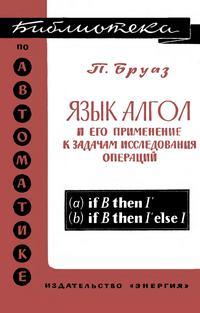 Библиотека по автоматике, вып. 253. Язык АЛГОЛ и его применение к задачам исследования операций — обложка книги.