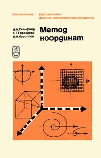 Библиотечка физико-математической школы. Метод координат — обложка книги.