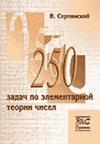 250 задач по элементарной теории чисел — обложка книги.