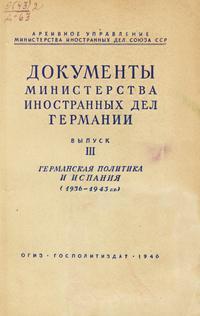 Документы Министерства иностранных дел Германии. Выпуск 3. Германская политика и Испания (1936 - 1943 гг.) — обложка книги.