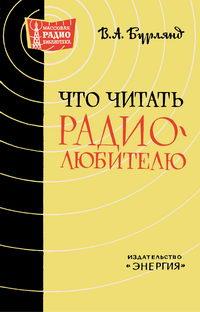 Массовая радиобиблиотека. Вып. 516. Что читать радиолюбителю — обложка книги.