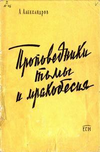 Проповедники тьмы и мракобесия — обложка книги.