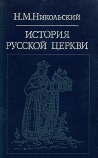История русской церкви — обложка книги.