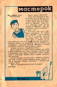 Мастерок №3/1970 — обложка книги.