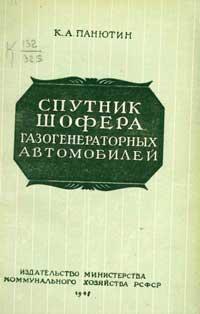 Спутник шофера газогенераторных автомобилей — обложка книги.