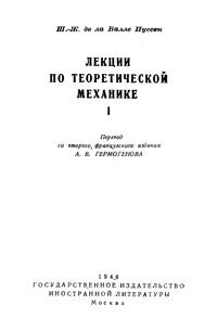 Лекции по теоретической механике. Т.1 — обложка книги.