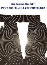 Разгадка тайны Стоунхенджа — обложка книги.