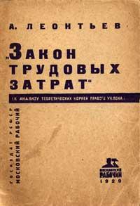 Закон трудовых затрат — обложка книги.