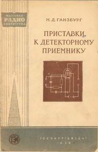 Массовая радиобиблиотека. Вып. 261. Приставки к детекторному приемнику — обложка книги.