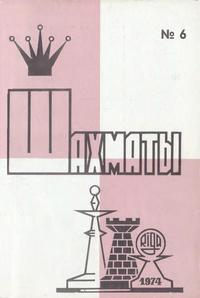 Шахматы (Riga) №06/1974 — обложка книги.