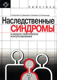 Наследственные синдромы и медико-генетическое копирование — обложка книги.