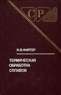 Термическая обработка сплавов — обложка книги.