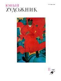 Юный художник №11/1987 — обложка книги.