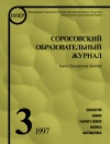 Соросовский образовательный журнал, 1997, №3 — обложка книги.