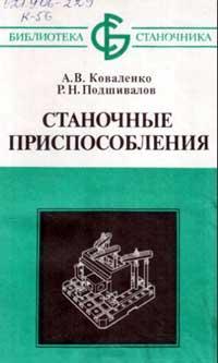 Библиотека станочника. Станочные приспособления — обложка книги.