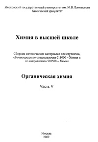 Химия в высшей школе. Органическая химия. Часть 5. — обложка книги.