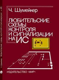 Любительские схемы контроля и сигнализации на ИС — обложка книги.