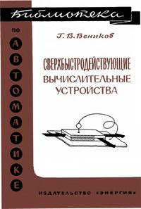 Библиотека по автоматике, вып. 199. Сверхбыстродействующие вычислительные устройства — обложка книги.