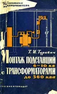 Библиотека электромонтера, выпуск 93. Монтаж подстанций 6-10 кВ с трансформаторами до 560 кВА — обложка книги.