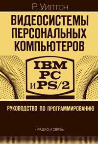 Видеосистемы персональных компьютеров IBM PC и PS/2. Руководство по программированию — обложка книги.