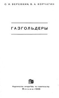 Газгольдеры — обложка книги.