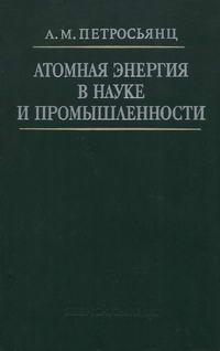 Атомная энергия в науке и промышленности — обложка книги.
