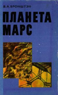 Планета Марс — обложка книги.