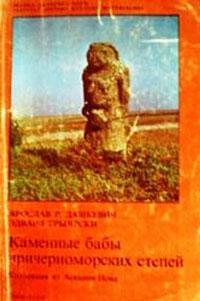 Каменные бабы причерноморских степей. Коллекция из Аскании-Нова — обложка книги.