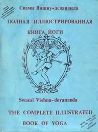 Полная иллюстрированная книга йоги — обложка книги.
