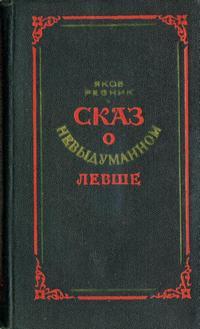 Сказ о невыдуманном Левше — обложка книги.