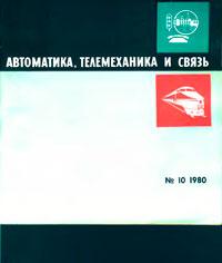 Автоматика, телемеханика и связь №10/1980 — обложка книги.