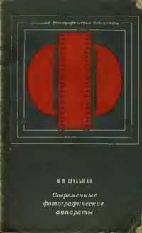 Современные фотографические аппараты — обложка книги.