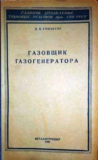 Газовщик газогенератора — обложка книги.