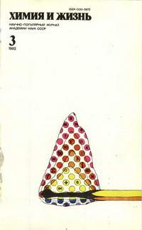 Химия и жизнь №03/1982 — обложка книги.