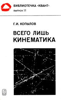 """Библиотечка """"Квант"""". Выпуск 11. Всего лишь кинематика — обложка книги."""