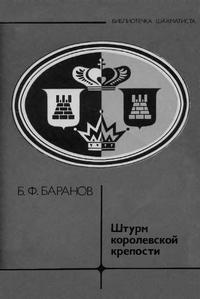 Штурм королевской крепости — обложка книги.